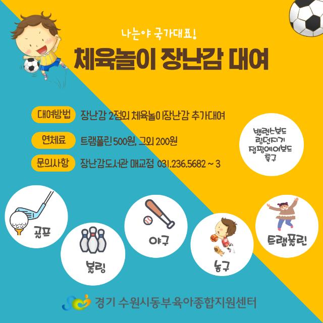 매교-_체육-001 (1).png