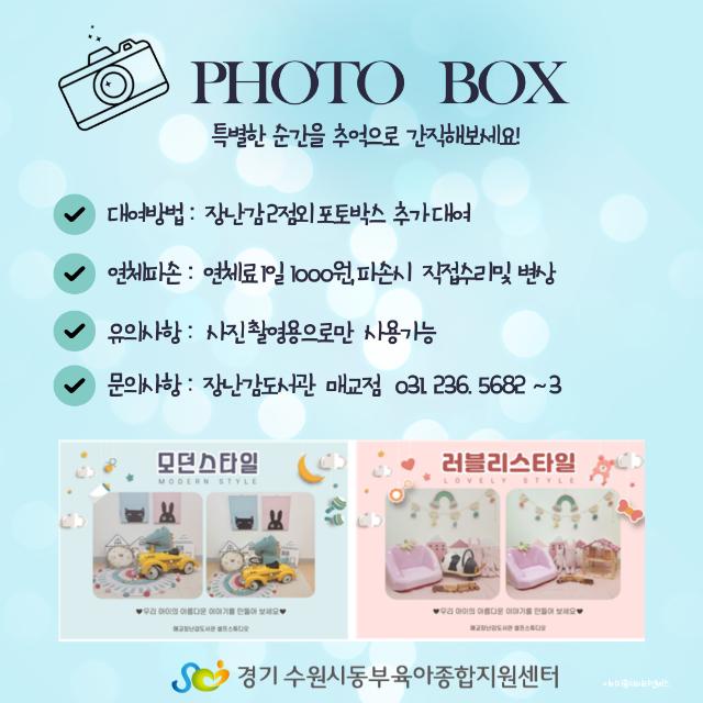 매교_포토박스-001 (1).png